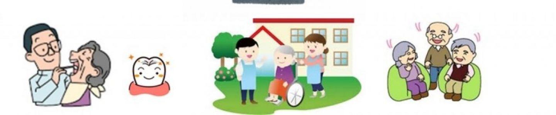 あきる野市医療・介護地域連携支援センター